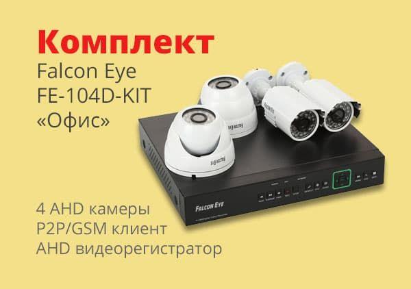 Falcon_Eye_FE-104D-KIT1